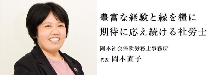 豊富な経験と縁を糧に 期待に応え続ける社労士 岡本社会保険労務士事務所 代表 岡本直子