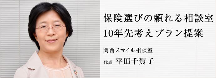 保険選びの頼れる相談室 10年先考えプラン提案 関西スマイル相談室 代表 平田千賀子