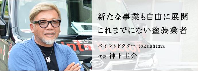 新たな事業も自由に展開 これまでにない塗装業者 ペイントドクター tokushima 代表 神下圭介