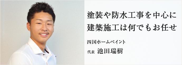 塗装や防水工事を中心に 建築施工は何でもお任せ 四国ホームペイント 代表 池田瑞樹