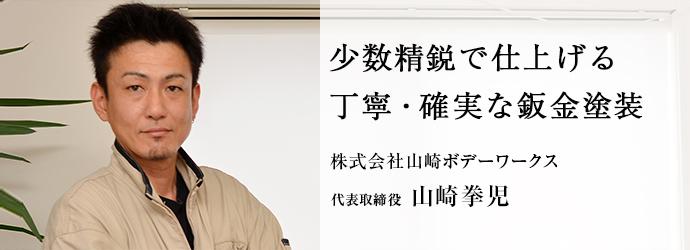 少数精鋭で仕上げる 丁寧・確実な鈑金塗装 株式会社山崎ボデーワークス 代表取締役 山崎拳児