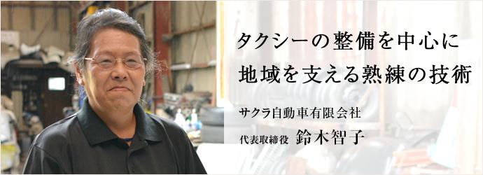 タクシーの整備を中心に 地域を支える熟練の技術 サクラ自動車有限会社 代表取締役 鈴木智子