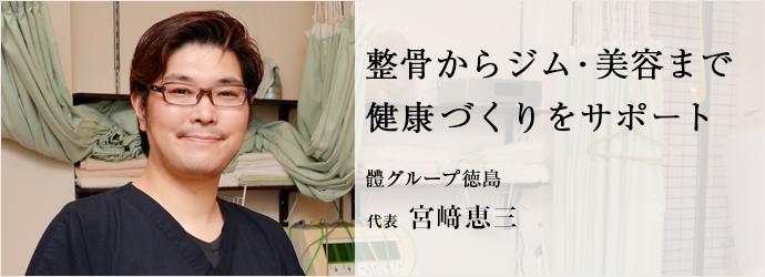 整骨からジム・美容まで 健康づくりをサポート 體グループ徳島 代表 宮﨑恵三