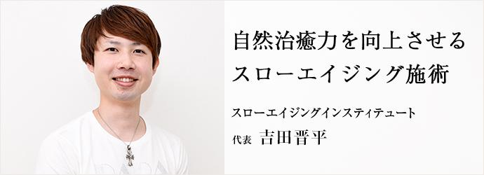 自然治癒力を向上させる スローエイジング施術 スローエイジングインスティテュート 代表 吉田晋平