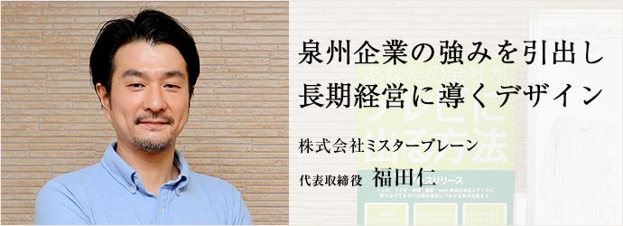 泉州企業の強みを引出し 長期経営に導くデザイン 株式会社ミスターブレーン 代表取締役 福田仁