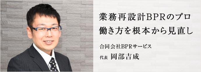 業務再設計BPRのプロ 働き方を根本から見直し 合同会社BPRサービス 代表 岡部吉成