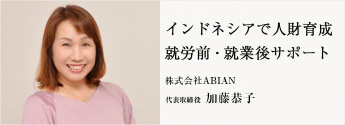 インドネシアで人財育成 就労前・就業後サポート 株式会社ABIAN 代表取締役 加藤恭子