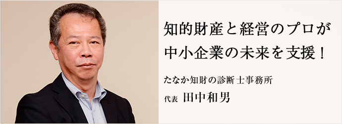知的財産と経営のプロが 中小企業の未来を支援! たなか知財の診断士事務所 代表 田中和男