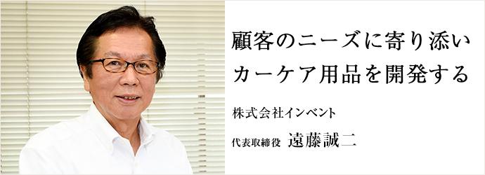 顧客のニーズに寄り添い カーケア用品を開発する 株式会社インベント 代表取締役 遠藤誠二