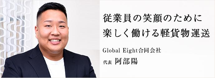 従業員の笑顔のために 楽しく働ける軽貨物運送 Global Eight合同会社 代表 阿部陽