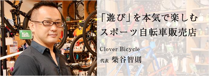 「遊び」を本気で楽しむ スポーツ自転車販売店 Clover Bicycle 代表 柴谷智則