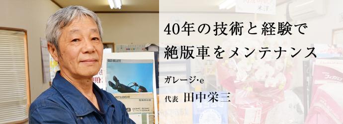 40年の技術と経験で 絶版車をメンテナンス ガレージ・e 代表 田中栄三