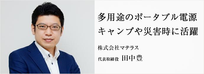 多用途のポータブル電源 キャンプや災害時に活躍 株式会社マテラス 代表取締役 田中豊