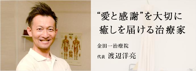 """""""愛と感謝""""を大切に 癒しを届ける治療家 金田一治療院 代表 渡辺洋亮"""