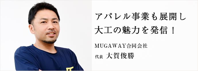 アパレル事業も展開し 大工の魅力を発信! MUGAWAY合同会社 代表 大賀俊勝