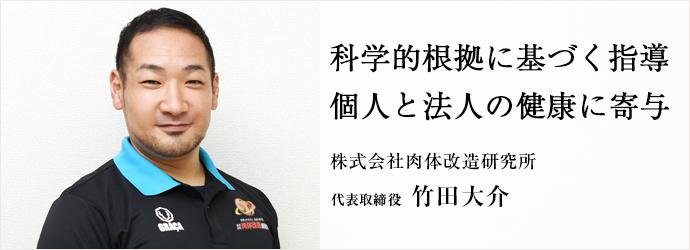 科学的根拠に基づく指導 個人と法人の健康に寄与 株式会社肉体改造研究所 代表取締役 竹田大介