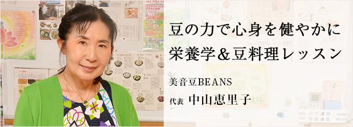 豆の力で心身を健やかに 栄養学&豆料理レッスン 美音豆BEANS 代表 中山恵里子