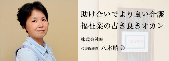 助け合いでより良い介護 福祉業の古き良きオカン 株式会社晴 代表取締役 八木晴美