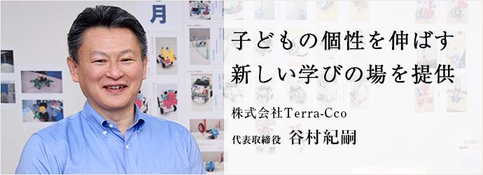 子どもの個性を伸ばす 新しい学びの場を提供 株式会社Terra-Cco 代表取締役 谷村紀嗣