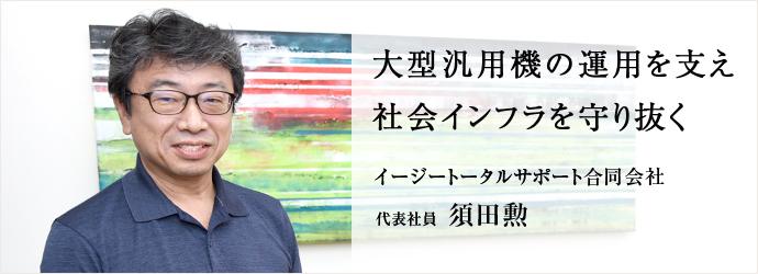 大型汎用機の運用を支え 社会インフラを守り抜く イージートータルサポート合同会社 代表社員 須田勲
