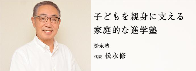 子どもを親身に支える 家庭的な進学塾 松永塾 代表 松永修