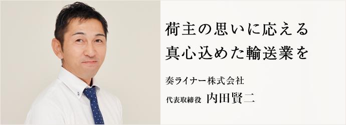 荷主の思いに応える 真心込めた輸送業を 奏ライナー株式会社 代表取締役 内田賢二