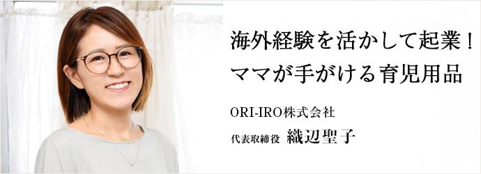 海外経験を活かして起業! ママが手がける育児用品 ORI-IRO株式会社 代表取締役 織辺聖子