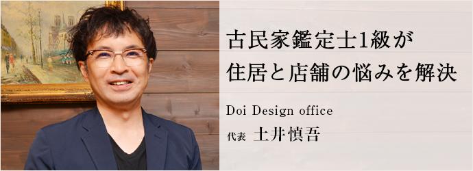 古民家鑑定士1級が 住居と店舗の悩みを解決 Doi Design office 代表 土井慎吾