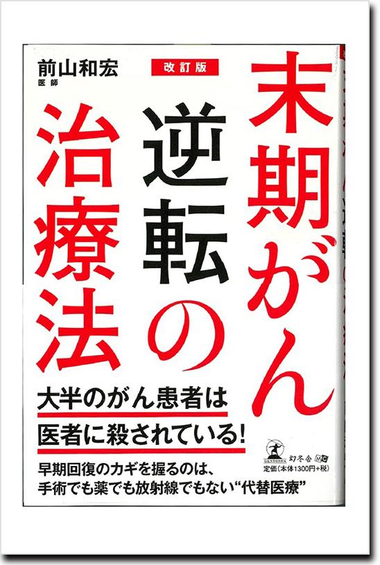 前山院長の著書『末期がん逆転の治療法』(幻冬舎)