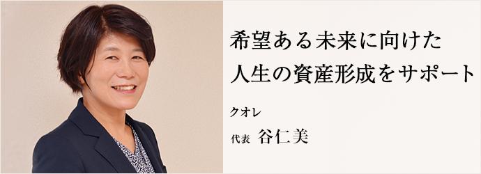 希望ある未来に向けた 人生の資産形成をサポート クオレ 代表 谷仁美