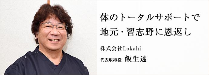 体のトータルサポートで 地元・習志野に恩返し 株式会社Lokahi 代表取締役 飯生透