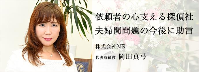 依頼者の心支える探偵社 夫婦間問題の今後に助言 株式会社MR 代表取締役 岡田真弓