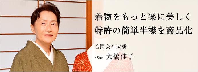 着物をもっと楽に美しく 特許の簡単半襟を商品化 合同会社大橋 代表 大橋佳子