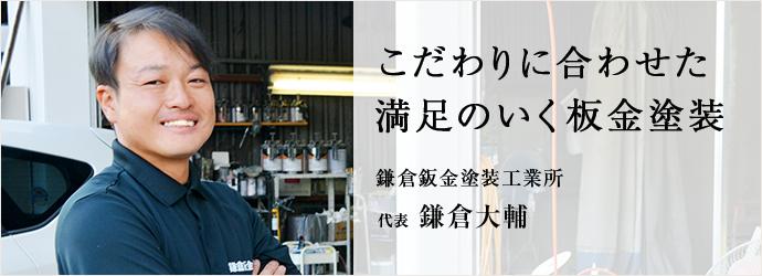 こだわりに合わせた 満足のいく板金塗装 鎌倉鈑金塗装工業所 代表 鎌倉大輔