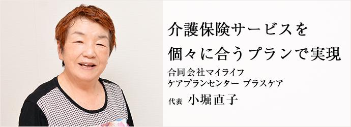 介護保険サービスを 個々に合うプランで実現 合同会社マイライフ/ケアプランセンター プラスケア 代表 小堀直子