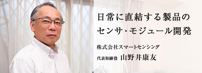 日常に直結する製品の センサ・モジュール開発 株式会社スマートセンシング 代表取締役 山野井康友