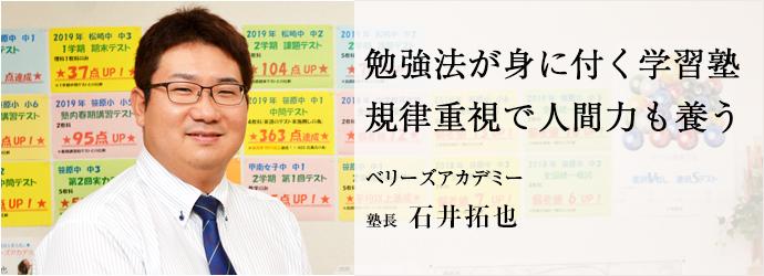 勉強法が身に付く学習塾 規律重視で人間力も養う ベリーズアカデミー 塾長 石井拓也
