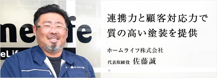 連携力と顧客対応力で 質の高い塗装を提供 ホームライフ株式会社 代表取締役 佐藤誠