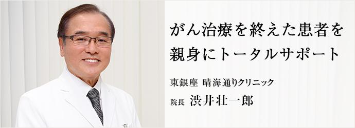 がん治療を終えた患者を 親身にトータルサポート 東銀座 晴海通りクリニック 院長 渋井壮一郎