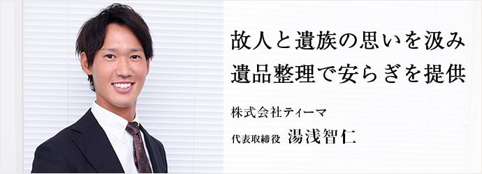 故人と遺族の思いを汲み 遺品整理で安らぎを提供 株式会社ティーマ 代表取締役 湯浅智仁