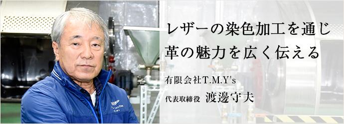 レザーの染色加工を通じ 革の魅力を広く伝える 有限会社T.M.Y's 代表取締役 渡邊守夫
