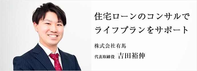 住宅ローンのコンサルで ライフプランをサポート 株式会社有馬 代表取締役 吉田裕伸