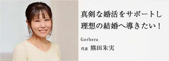 真剣な婚活をサポートし 理想の結婚へ導きたい! Gerbera 代表 熊田朱実