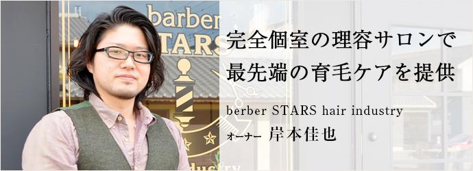 完全個室の理容サロンで 最先端の育毛ケアを提供 berber STARS hair industry オーナー 岸本佳也