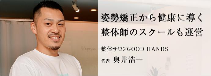 姿勢矯正から健康に導く 整体師のスクールも運営 整体サロンGOOD HANDS 代表 奥井浩一