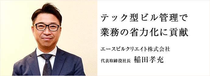 テック型ビル管理で 業務の省力化に貢献 エースビルクリエイト株式会社 代表取締役社長 稲田孝充