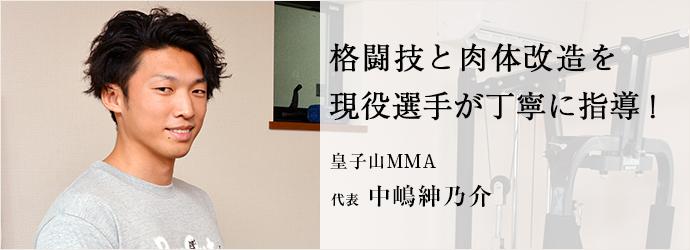 格闘技と肉体改造を 現役選手が丁寧に指導! 皇子山MMA 代表 中嶋紳乃介