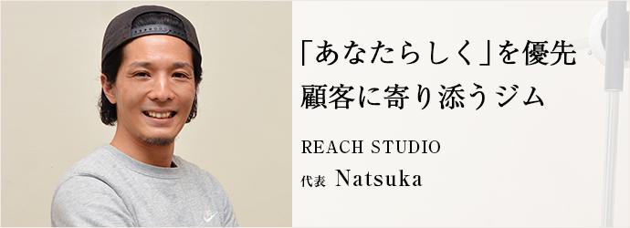 「あなたらしく」を優先 顧客に寄り添うジム REACH STUDIO 代表 Natsuka