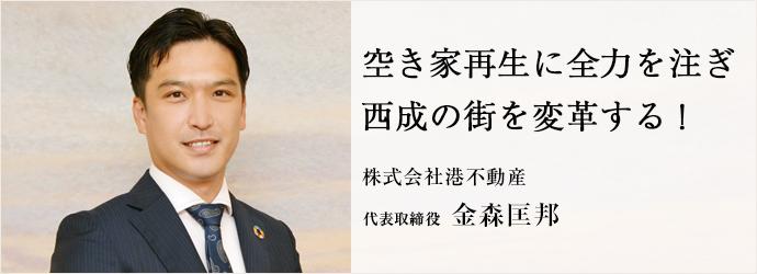 空き家再生に全力を注ぎ 西成の街を変革する! 株式会社港不動産 代表取締役 金森匡邦