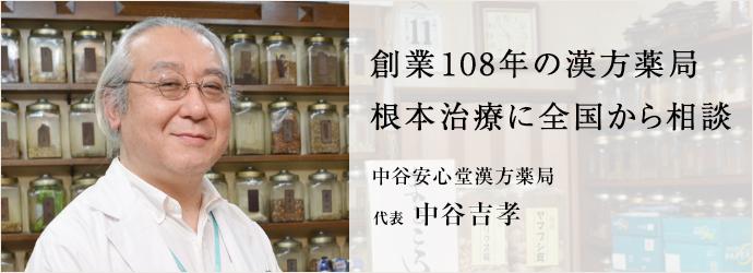 創業108年の漢方薬局 根本治療に全国から相談 中谷安心堂漢方薬局 代表 中谷吉孝